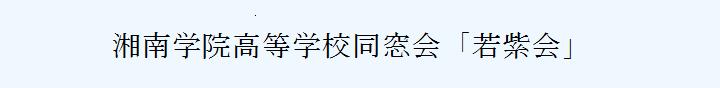 湘南学院高校同窓会「若紫会」